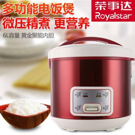 电饭煲 荣事达RX-610A电饭煲 6L家用智能电饭锅 大容量3-4-5-6人