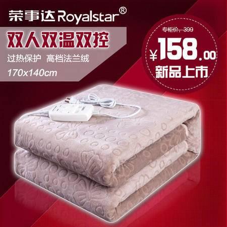 荣事达 r1598 电热毯 电暖被全新双螺旋高档法兰绒布料