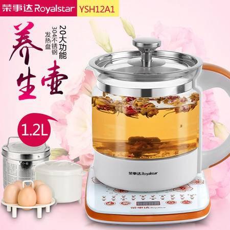 养生壶荣事达电水壶不锈钢电热水壶YSH12A1 1.2L