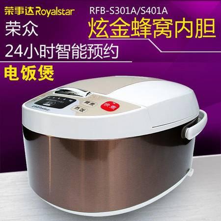 电饭煲 荣事达电饭煲智能学生电饭锅4L预约定时多功能家用方煲RFB-S301A