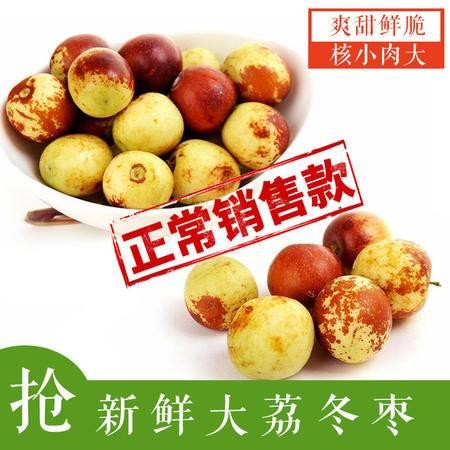长谷川 陕西特产大荔冬枣3斤装包邮