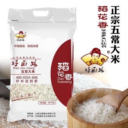 【上党馆】好厨娘 五常大米 稻花香 10KG
