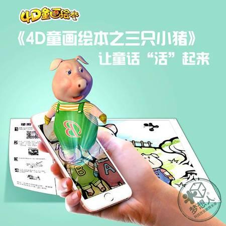 【上党馆】梦想人4d童画绘本 《三只小猪》《丑小鸭》《小红帽》 包邮