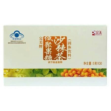 【上党馆】完美牌 低聚果糖 沙棘茶(盒装)5G*30包