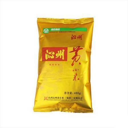 【上党馆】山西特产正品沁州黄优级小米400g充氮 五谷杂粮食