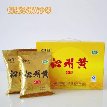 【上党馆】铜鞮沁州黄小米4.5kg礼盒装