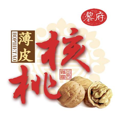 【上党馆】黎城特产干果纸皮原味生坚果新货 大核桃500g/箱