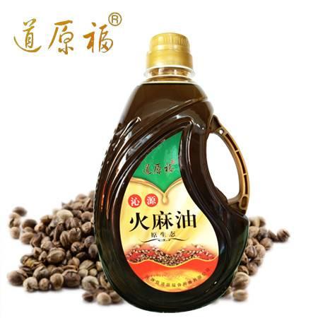 【上党馆】道原福火麻油1.8L 原生态食用油桶装三级火麻油 山西特产包邮