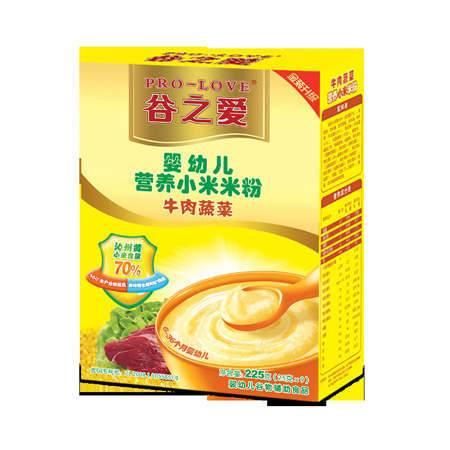 【上党馆】谷之爱婴幼儿营养小米米粉 牛肉蔬菜 225g/盒
