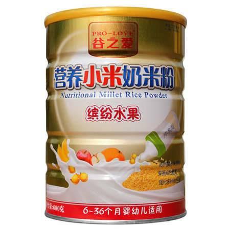 【上党馆】谷之爱婴幼儿营养小米米粉 缤纷水果680g/罐