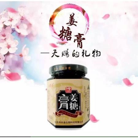 【上党馆】姜糖糕 焦作特产 怀德居 博爱食补养 生姜糖糕240g 包邮