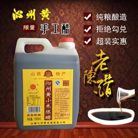 【上党馆】沁州黄米醋 纯手工酿造 山西特产山西老陈醋 纯米酿造 1500ml