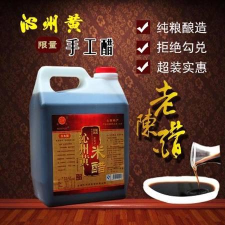 【上党馆】沁州黄米醋 纯手工酿造 山西特产山西老陈醋 纯米酿造 2500ml