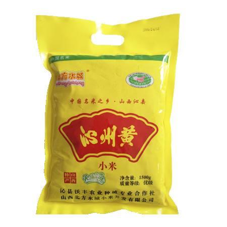 【上党馆】山西特产 北方水城沁州黄小米 1500G 塑袋包装 包邮