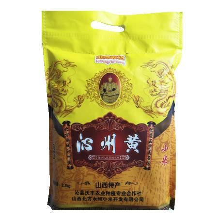 【上党馆】山西特产 北方水城沁州黄小米 2.5KG  无纺布袋包邮
