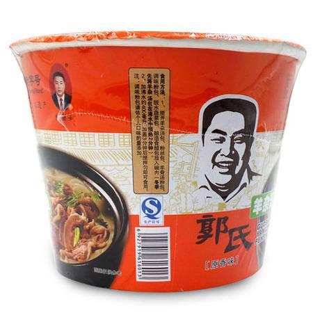 【上党馆】山西长治郭氏羊汤羊肉汤粉丝原味/香辣桶装138g 暖胃养生速食汤