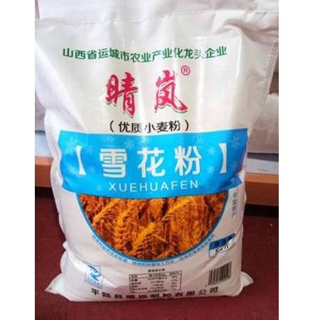 【上党馆】山西特产运城晴岚雪花粉(5kg) 优质小麦粉包邮