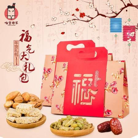 吃货将军 年货礼盒1280g 零食大礼包坚果特产干果7袋