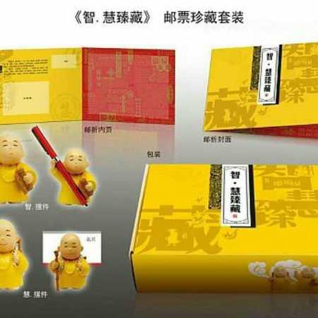 中国邮政智慧臻藏玄奘套票