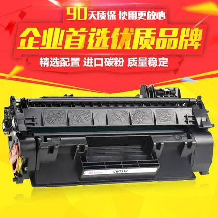 皓景 适用佳能CRG-319 LBP6300 LBP6650 6670 MF6160 MF5870