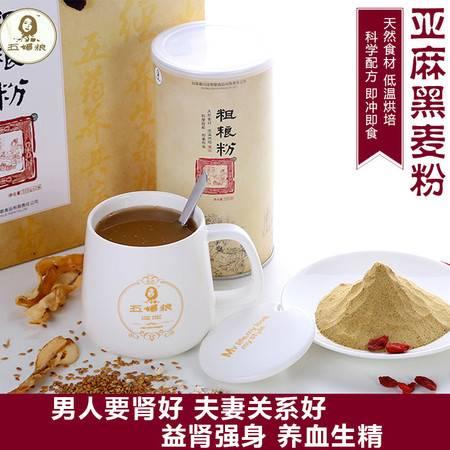 【五媚粮】益肾强身 亚麻黑麦粉 两罐礼品装