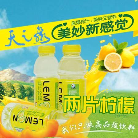 天之淼 两片柠檬  柠檬水  (一箱15瓶)