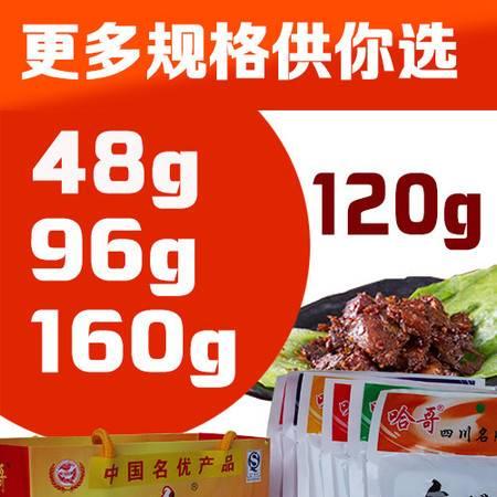 仪陇特产 哈哥720克兔肉 6袋套装 6种口味