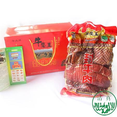 牛魔王牛大帅腊牛肉礼盒装湖南特产品2500g柴火熏制腊牛肉熏肉