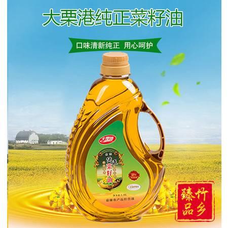 大栗港纯正菜籽油