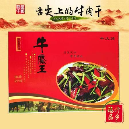 桃江特产牛大帅600g礼盒装腊牛肉农家熏制腊肉热销包邮