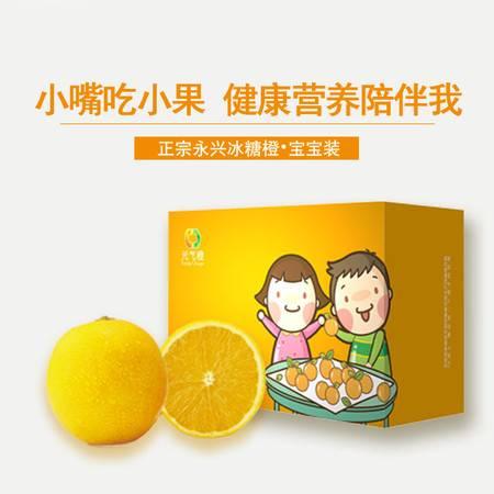 冰糖元气橙永兴冰糖橙5斤装宝宝装
