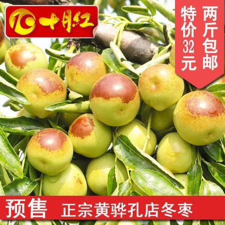 十月红 100%正宗黄骅新鲜冬枣 鲜冬枣 买四斤送一斤