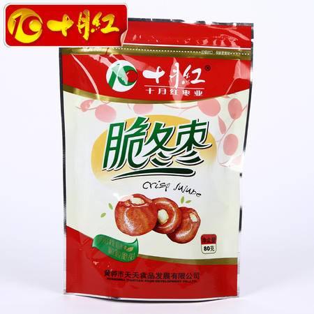 特产 80克酥脆冬枣 内置拉链 黄骅脆冬枣 无核香脆枣 脆甜 十月红