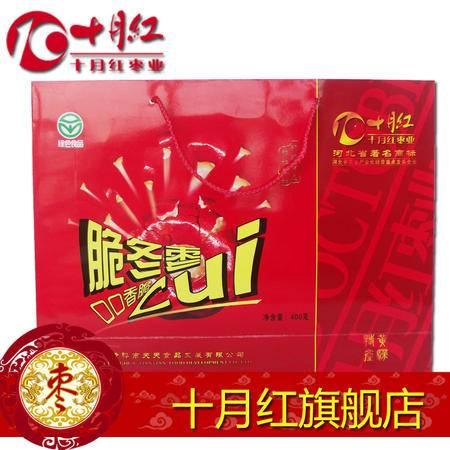 【十月红】黄骅特产 无核 脆冬枣 礼盒装 红方精品