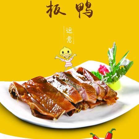[爱心助农-明记在心]福建特产 三明特色美味板鸭 口味独特600克包邮