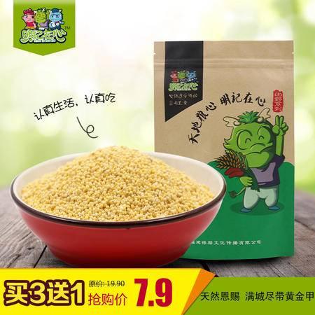 明记在心 黄米东北农家黄米养生非小米黄五谷杂粮黏糯米500g
