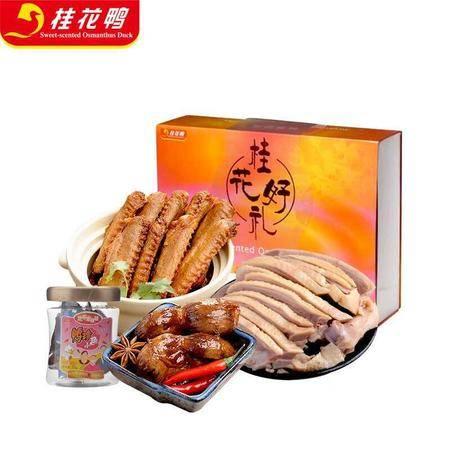 南京特产 桂花鸭桂花好礼 盐水鸭礼盒 卤味零食大礼包
