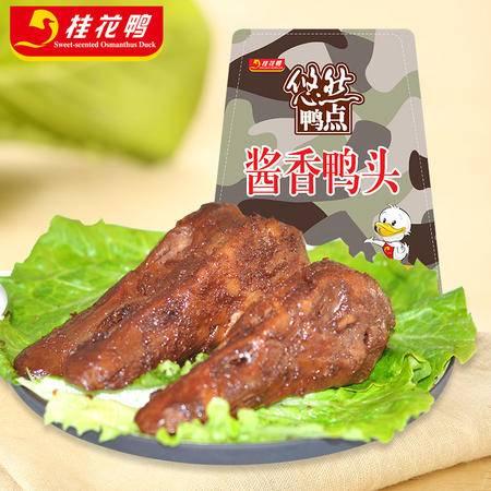 金陵小食 桂花鸭悠然鸭点清香/酱香鸭头休闲零食真空包装