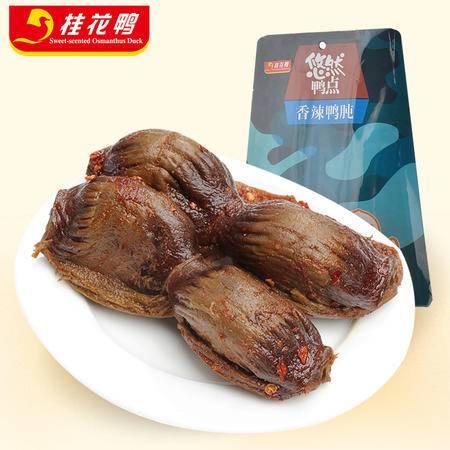 金陵小食 桂花鸭悠然鸭点 特产鸭肉零食鸭胗酱香/香辣