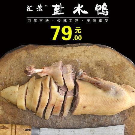 汇荣食品正宗南京特产盐水鸭1000g桂花风味咸水鸭