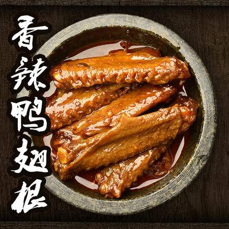 汇荣食品南京特产麻辣鸭翅膀288g香辣鸭翅休闲分享零食