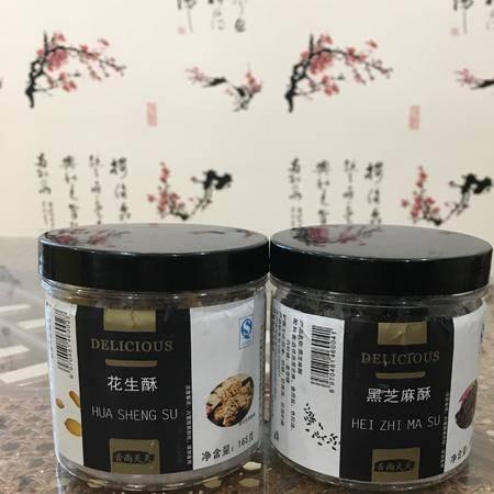 舌尚花生酥芝麻糖组合2罐装(全国包邮)