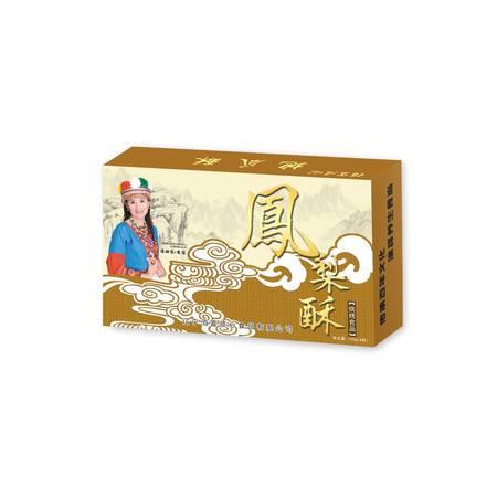 佰富顺心  凤梨酥  232克/盒