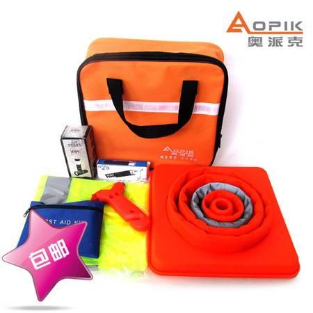 奥派克APK-8302汽车户外急救包套装旅行车用外伤医药包车载应急正品包邮