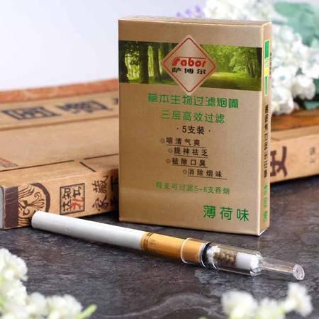 萨博尔LS-503-2薄荷味道烟嘴吸烟爱好者的好选择
