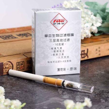 萨博尔LS-503-3薄荷加原味型烟嘴吸烟爱好者的选择