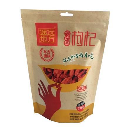 遥远地方216g红枸杞 产自青藏高原 精选健康产品有机种植