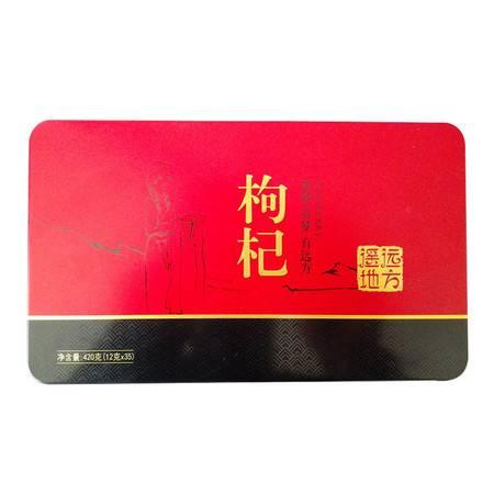 遥远地方420g 养生红枸杞礼盒装产自青藏高原 有机种植