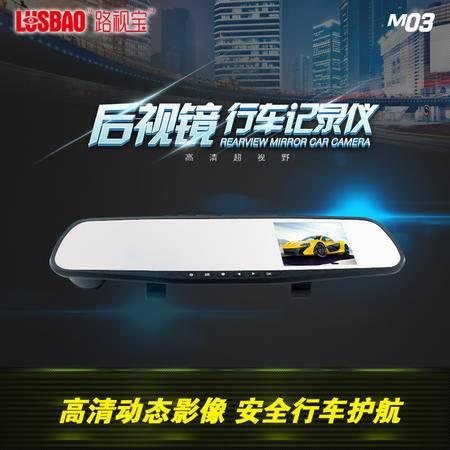 路视宝M03  8G卡 高清后视镜行车记录仪 防眩目光学镜 2.4寸高清屏