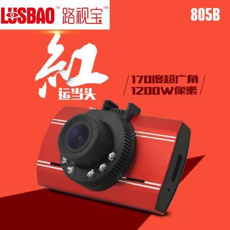 路视宝805B 8G卡 正品行车记录仪广角1080P高清夜视停车监控一体机 移动侦测